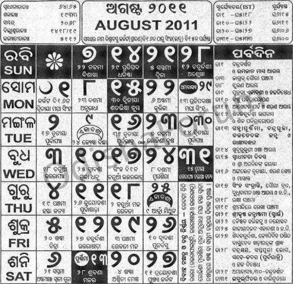 Oriya Calendar August 2011