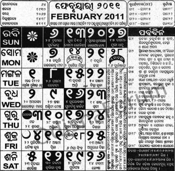 february calendars 2011. Oriya calendar 2011 February