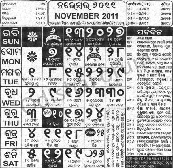 Oriya Calendar November 2011