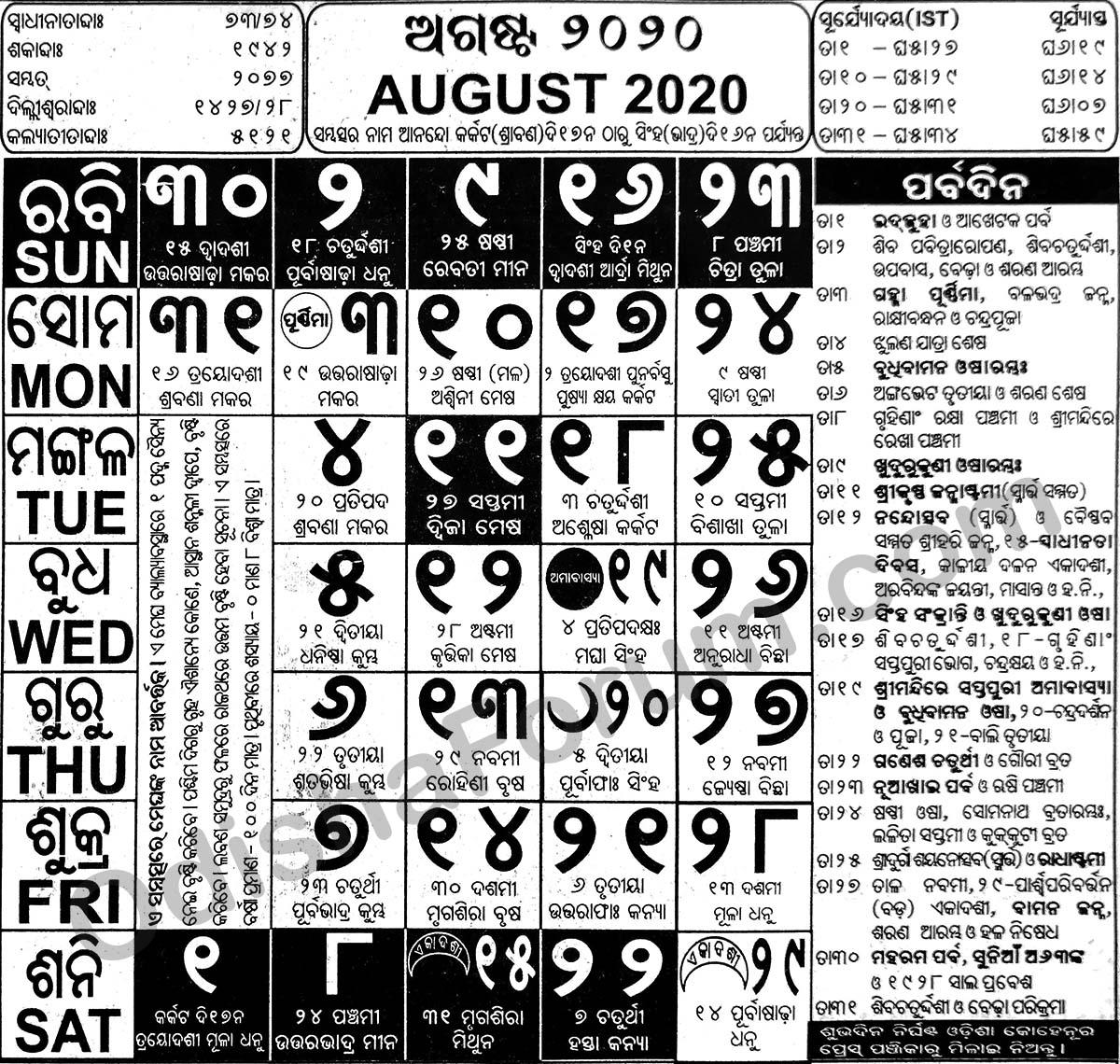 2020 August Oriya Calendar