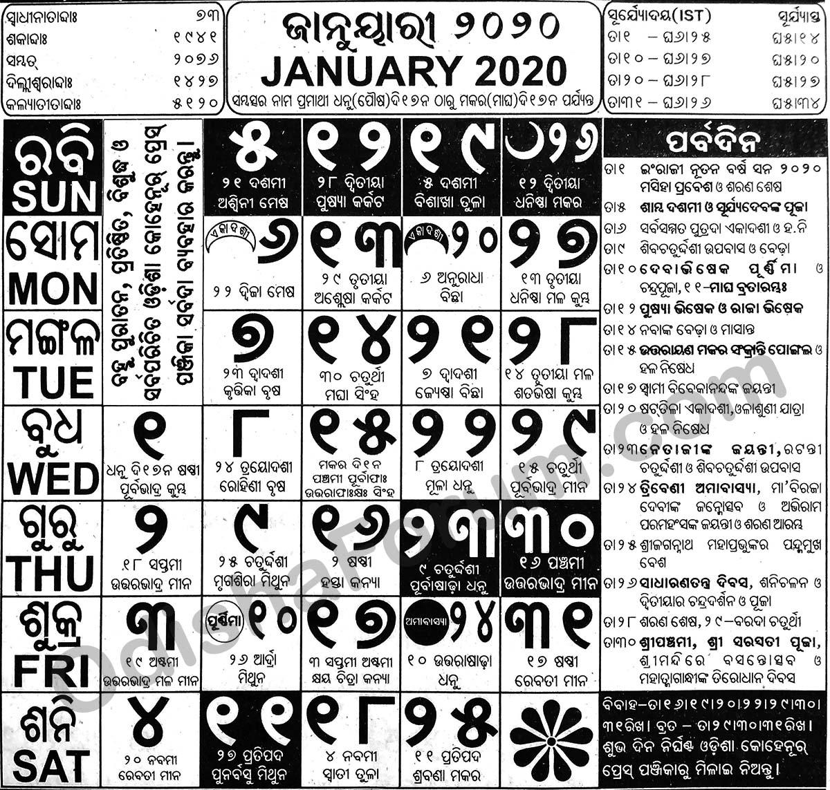 2020 January Oriya Calendar