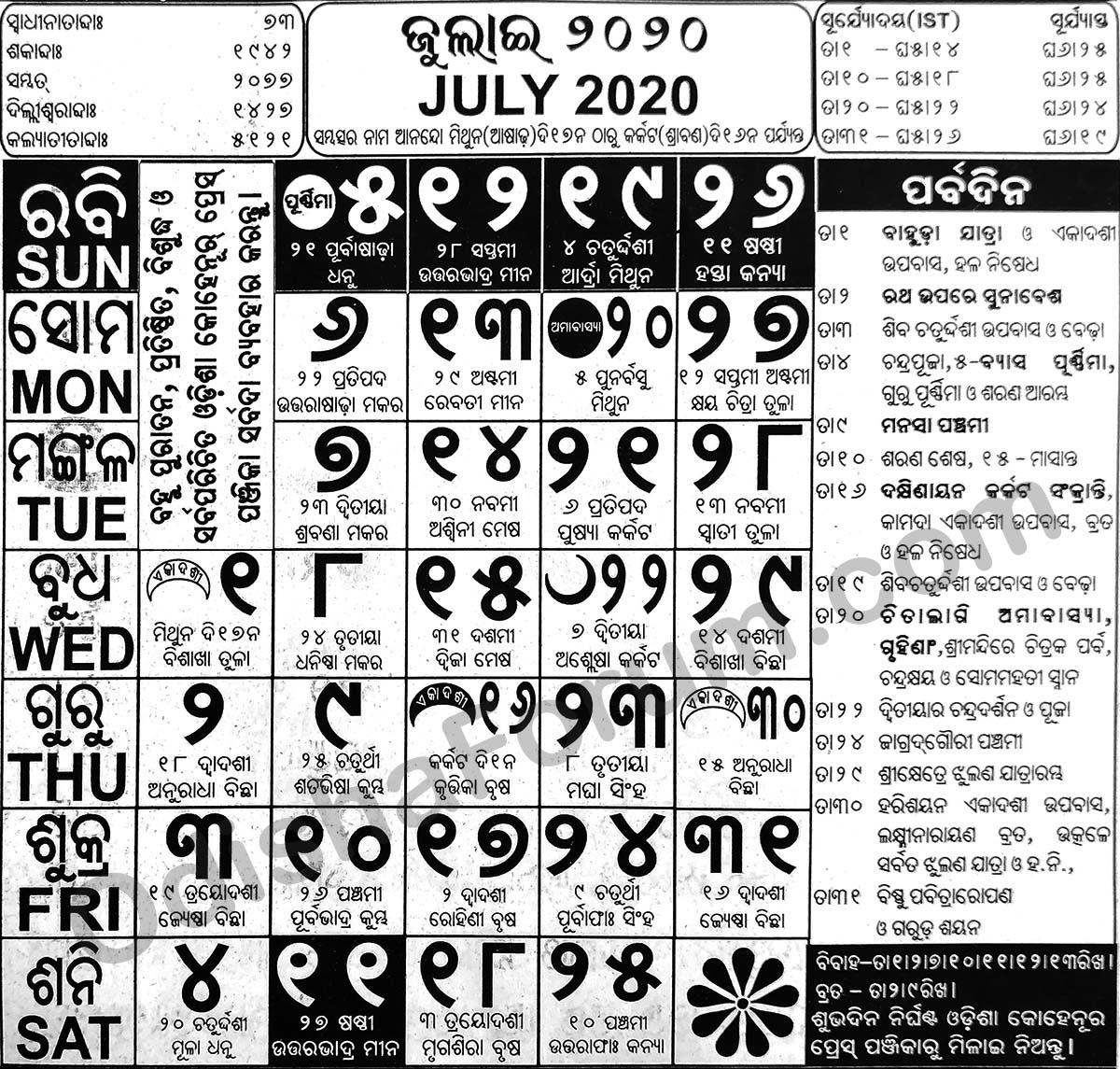 2020 July Oriya Calendar