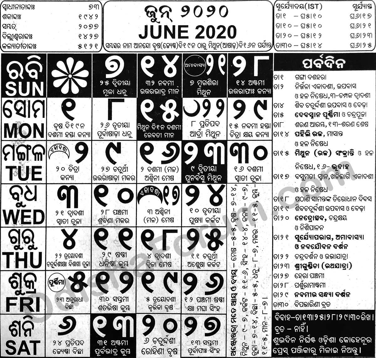 2020 June Oriya Calendar
