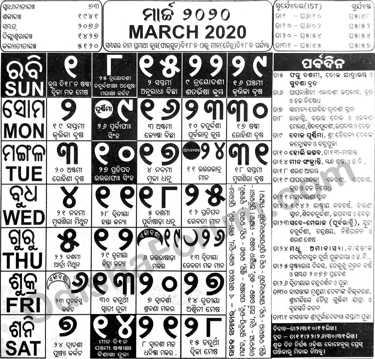2020 March Oriya Calendar