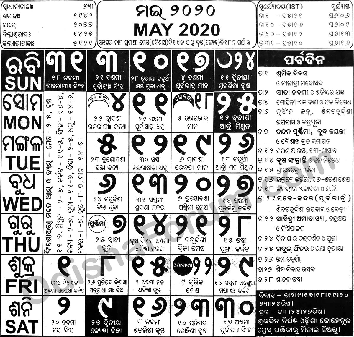 2020 May Oriya Calendar