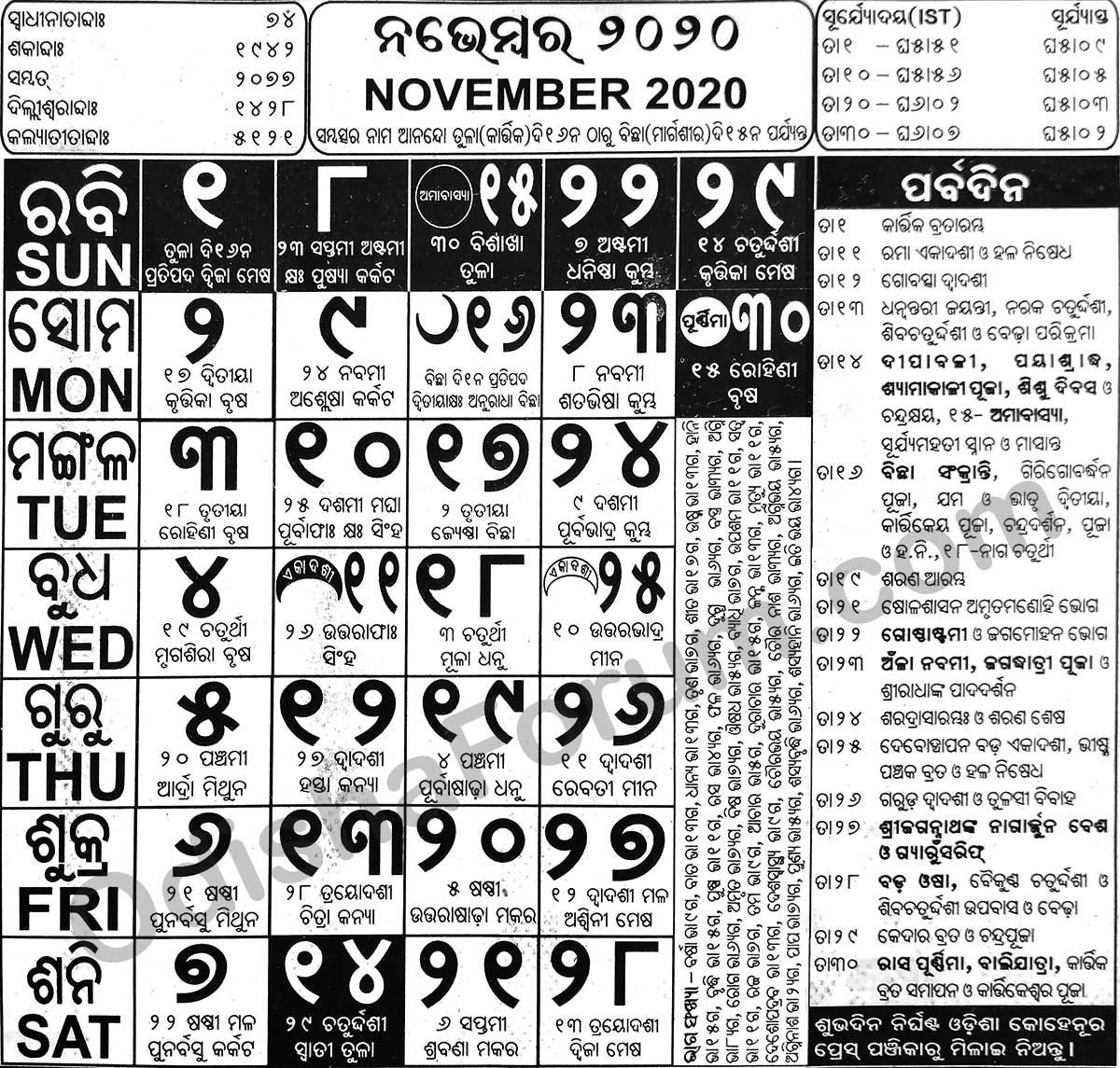 2020 November Oriya Calendar