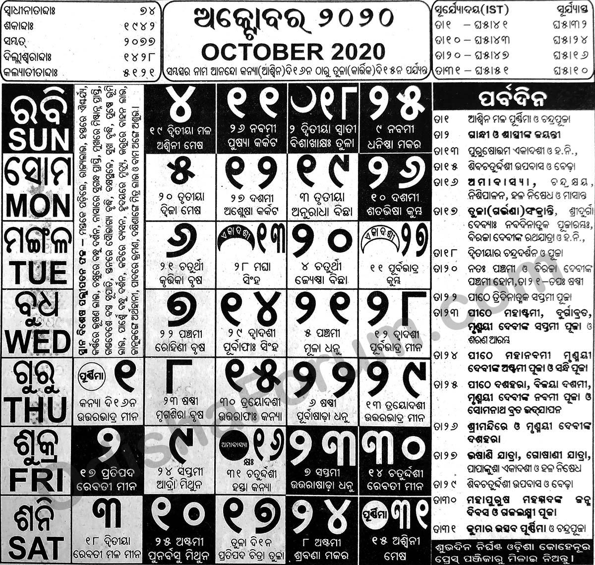 2020 October Oriya Calendar