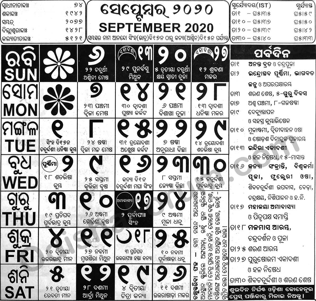 2020 September Oriya Calendar