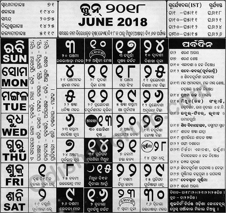 Oriya Calendar June 2018