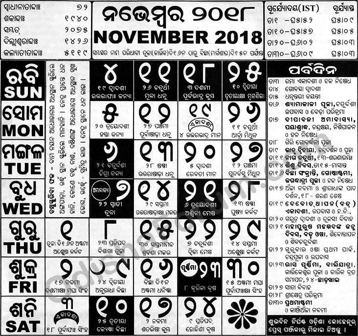 Oriya Calendar November 2018