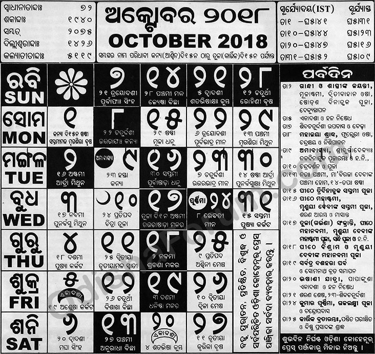 Oriya Calendar October 2018