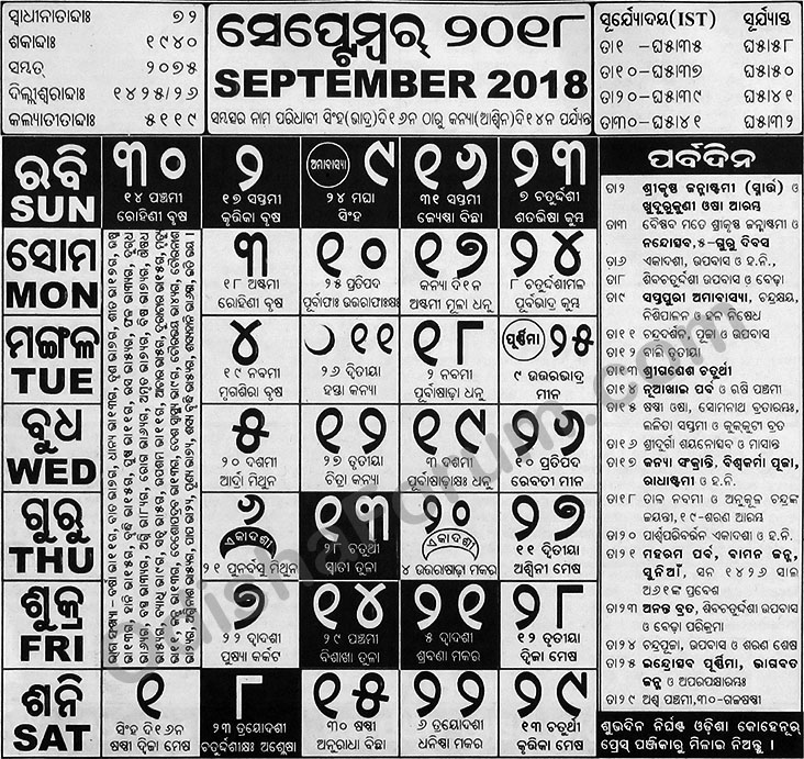 Oriya Calendar September 2018