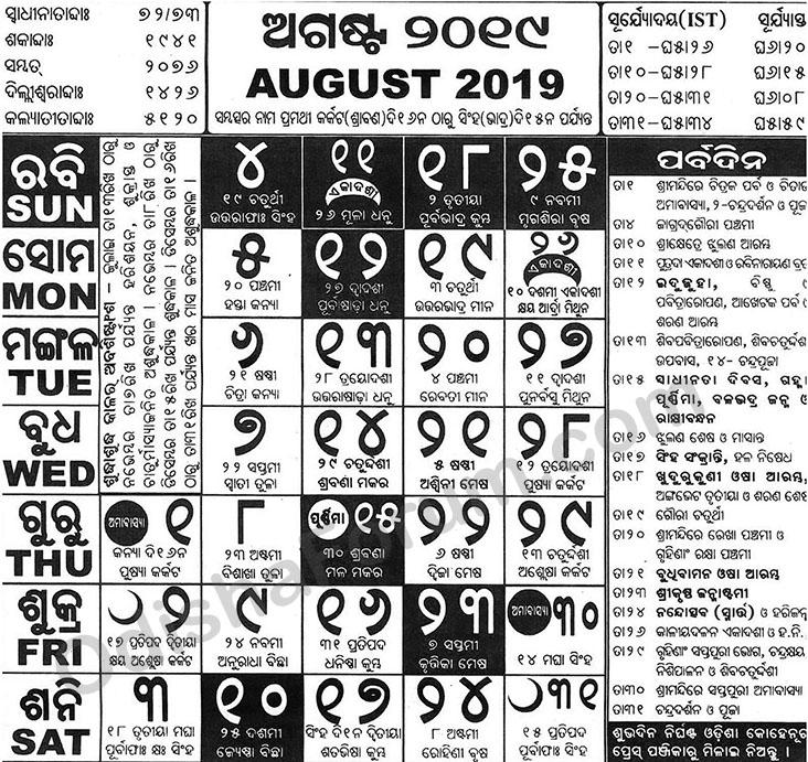 2019 August Oriya Calendar
