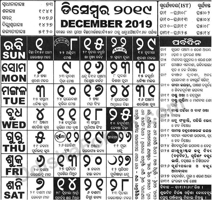 2019 December Oriya Calendar