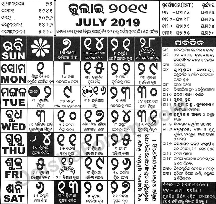 2019 July Oriya Calendar