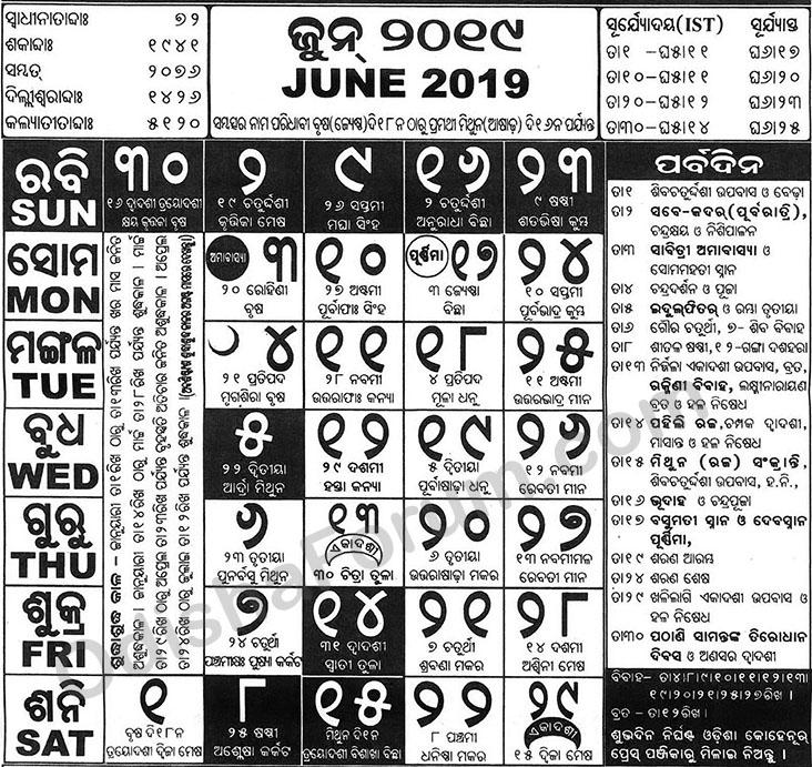 2019 June Oriya Calendar