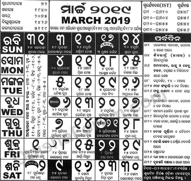 2019 March Oriya Calendar