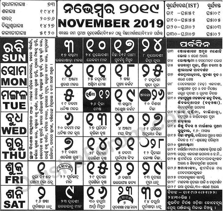 2019 November Oriya Calendar