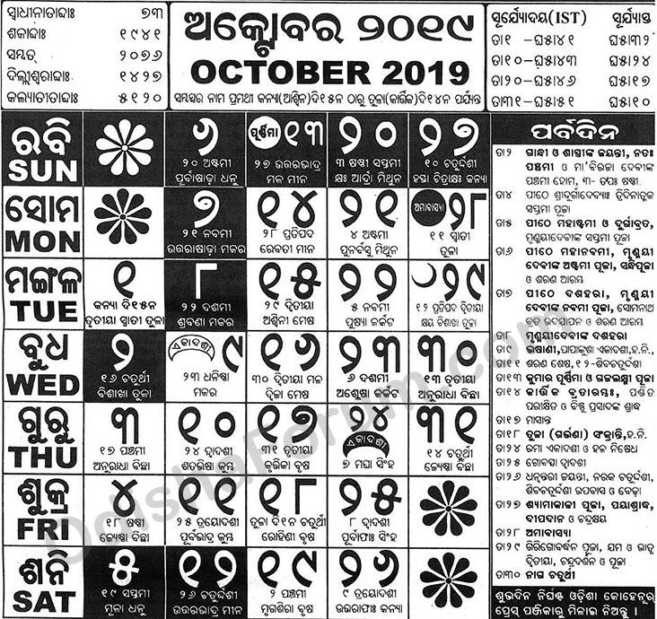 2019 October Oriya Calendar