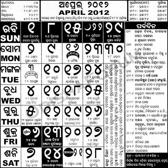 Oriya Calendar 2012 April