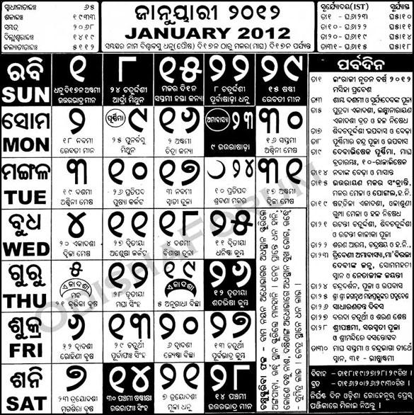 Oriya Calendar January 2012