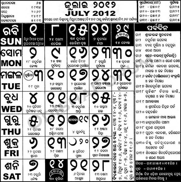 Oriya Calendar 2012 July