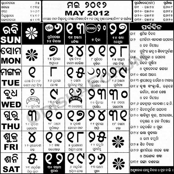 Oriya Calendar 2012 May