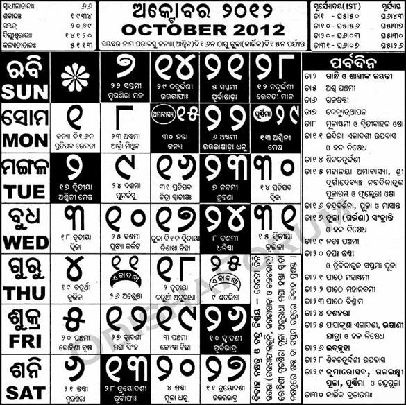Oriya Calendar 2012 October
