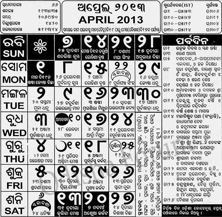 April 2009 Odia Calendar