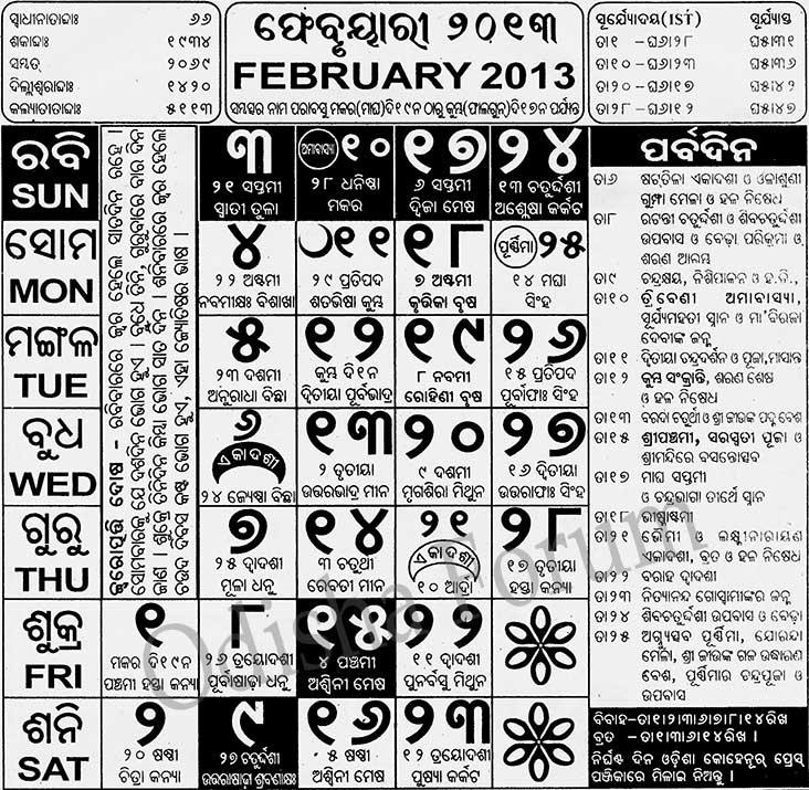 February 2013 Odia Calendar
