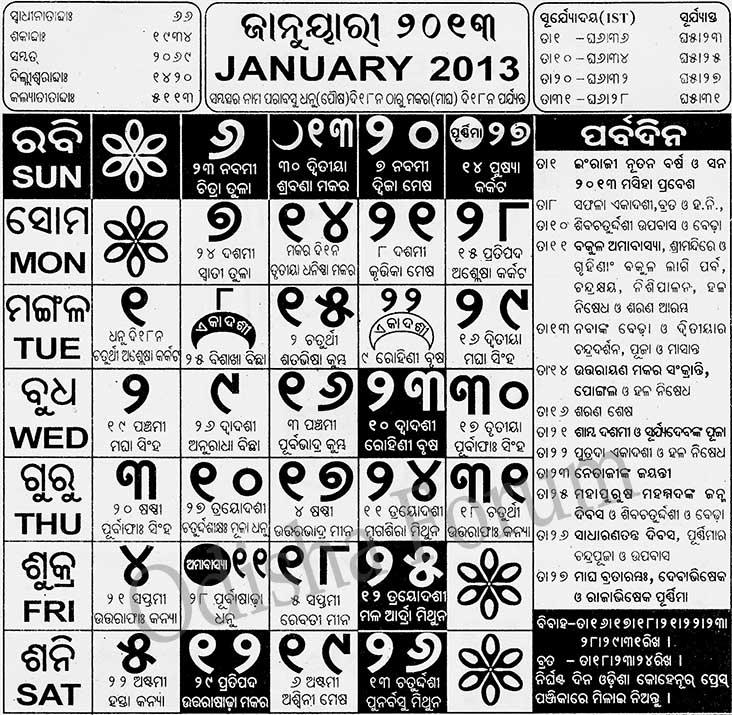 odia calendar 2013 january