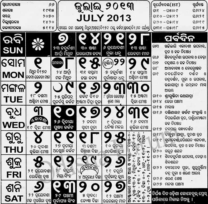 July 2013 Odia Calendar