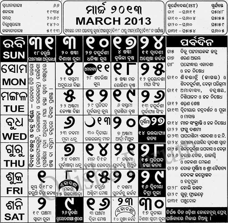 2013 March Calendar Odia