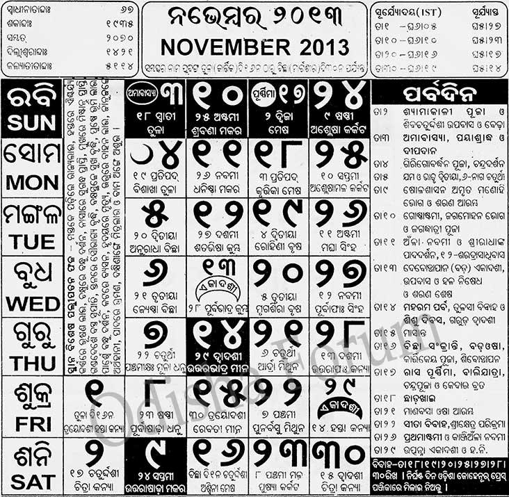 November 2013 Odia Calendar