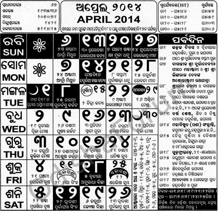 Odia Calendar April 2014
