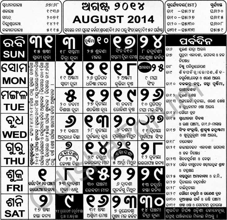 oriya-calendar-2014-august