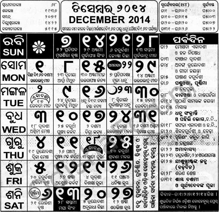 oriya-calendar-2014-december