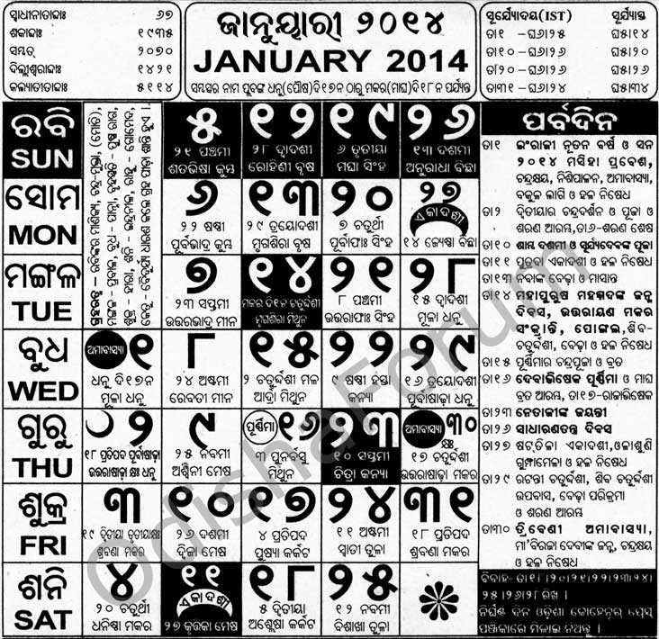 Odia calendar 2014 January