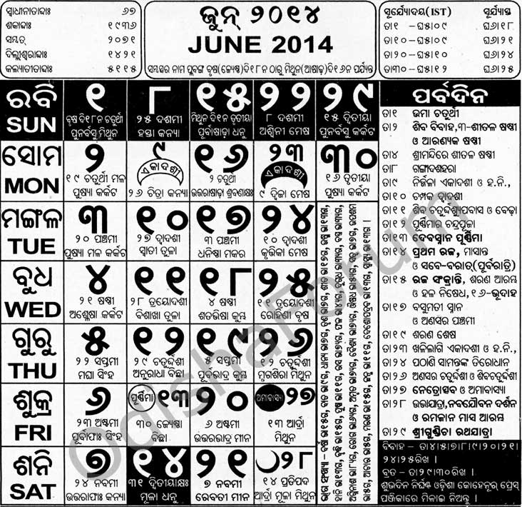 Odia Calendar 2014 June
