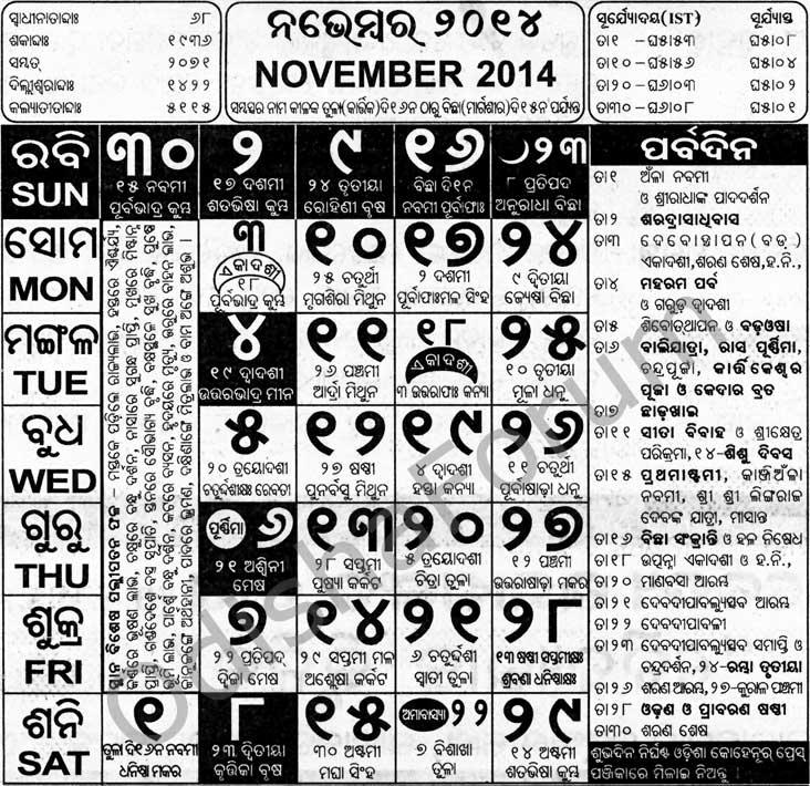oriya-calendar-2014-november