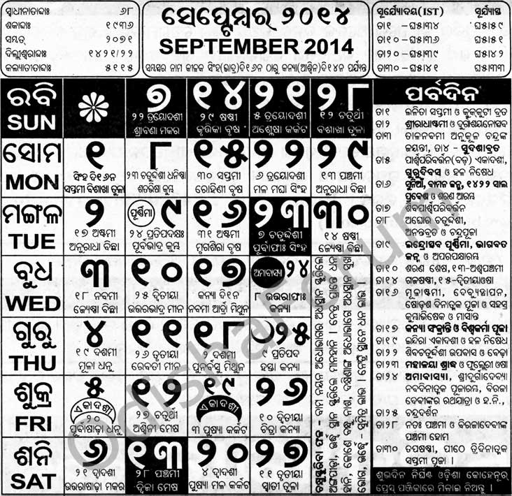 oriya-calendar-2014-september