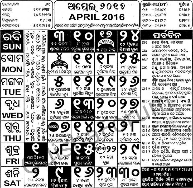 Odia Calendar April 2016