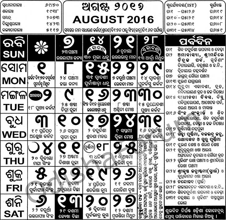 Gujarati Calendar 2017 4.2 for Android - Download app …