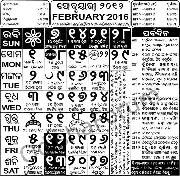 Odia Calendar February 2016
