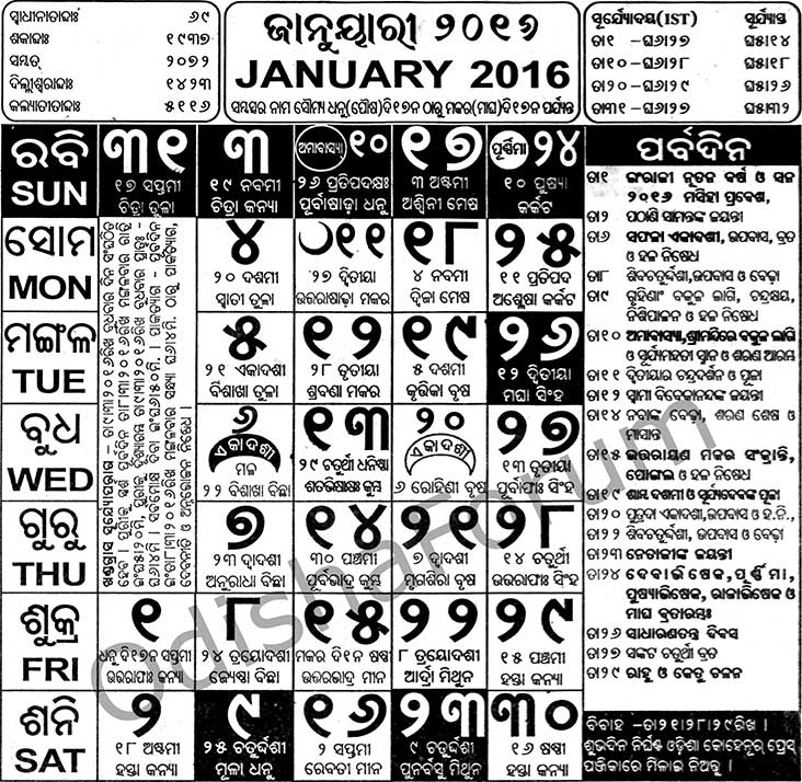 Odia Calendar 2016 January