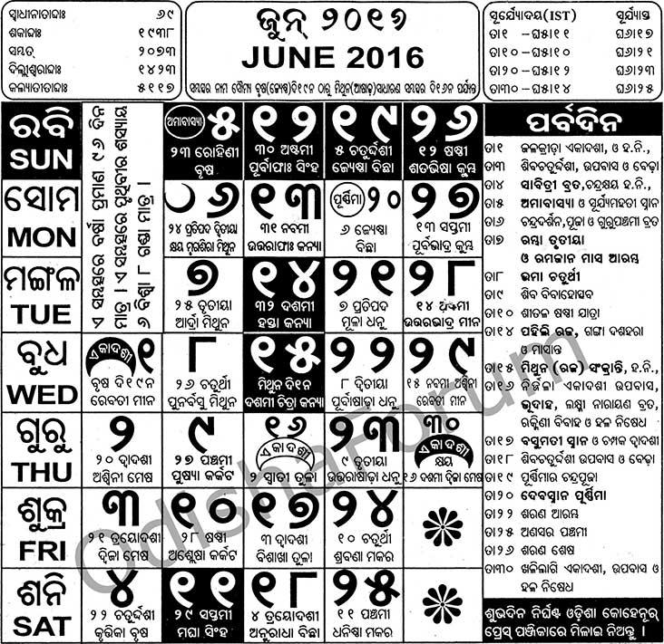 Odia Calendar June 2016