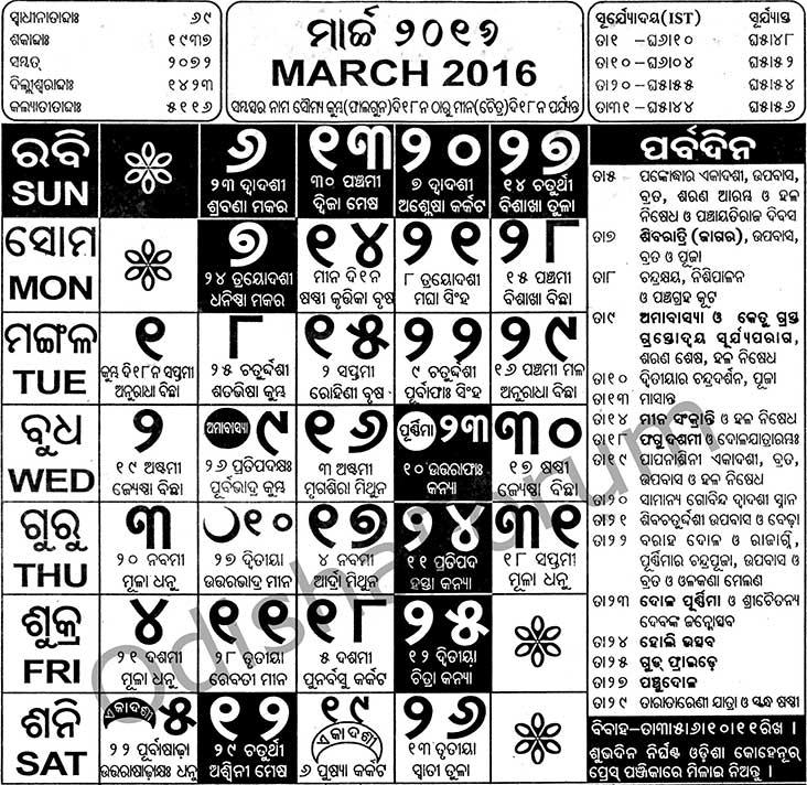 Odia Calendar March 2016