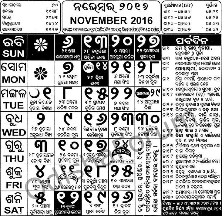 Odia Calendar November 2016
