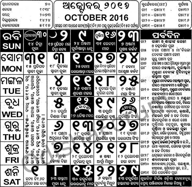 October 2017 Calendar Oriya