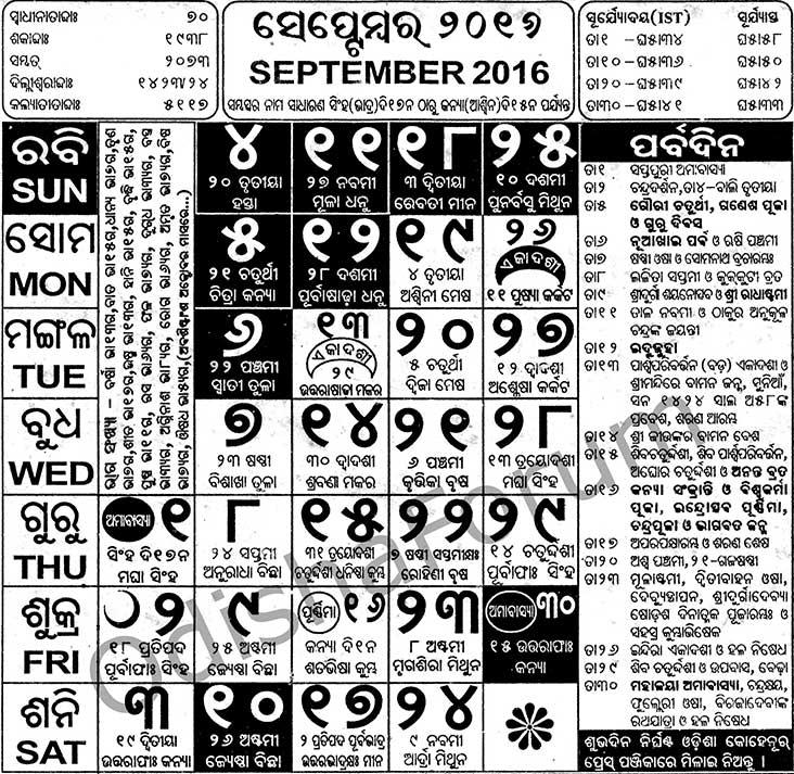 Odia Calendar September 2016